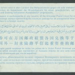 1981 International Responce Coupon